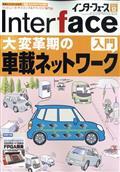 Interface (インターフェース) 2021年 12月号の本