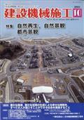建設機械施工 2021年 10月号の本