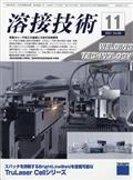 溶接技術 2021年 11月号の本