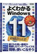 よくわかるWindows11の本