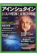 アインシュタインの本