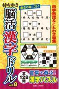 持ち歩き脳活漢字ドリル vol.8の本