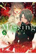 Missing 8の本