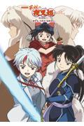 TVアニメ『半妖の夜叉姫』公式ガイドブックの本