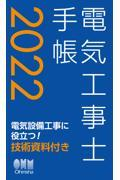 電気工事士手帳 2022年版の本
