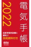電気手帳 2022年版の本