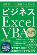 ビジネスExcel VBA入門の本