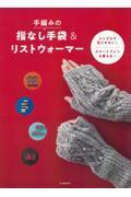 新装版 手編みの指なし手袋&リストウォーマーの本