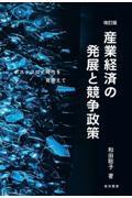 改訂版 産業経済の発展と競争政策の本