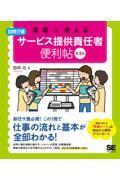 第3版 現場で使える訪問介護サービス提供責任者便利帖の本
