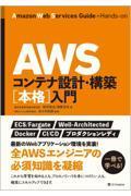 AWSコンテナ設計・構築[本格]入門の本