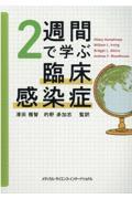 2週間で学ぶ臨床感染症の本
