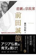 悲劇の宗政家前田誠節の本