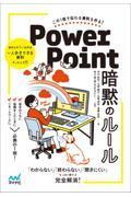 PowerPoint暗黙のルールの本