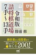 詰将棋道場7手~13手 令和版の本
