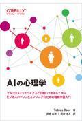 AIの心理学の本