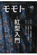 モモト vol.48の本