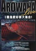 アロワナライブ vol.008 2021年 11月号の本