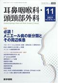 耳鼻咽喉科・頭頸部外科 2021年 11月号の本