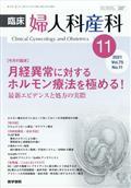 臨床婦人科産科 2021年 11月号の本