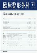 臨床整形外科 2021年 11月号の本