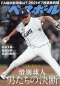 週刊 ベースボール 2021年 11/8号の本