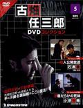 隔週刊 古畑任三郎DVDコレクション 宮城版 2021年 11/23号の本