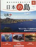 週刊 日本の島 広島版 2021年 11/23号の本
