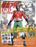 隔週刊 仮面ライダーDVDコレクション 2021年 11/23号の本