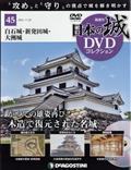隔週刊 日本の城DVDコレクション 2021年 11/23号の本