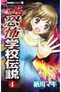 栖川マキの恐怖学校伝説 4の本