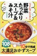 らくしてレンチン野菜たっぷりスープ&みそ汁の本
