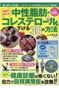 名医が教える中性脂肪・コレステロールを下げる30の方法の本