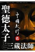 中國紀行 Vol.25の本