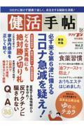健活手帖 Vol.2 2021秋号の本
