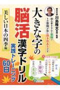 大きな字の脳活漢字ドリル実践トレーニング60日 美しい日本の四季編の本