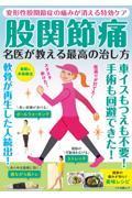 股関節痛 名医が教える最高の治し方の本