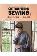 COTTON FRIEND SEWING vol.7の本