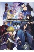 Fate/Grand OrderコミックアラカルトPLUS!SP 対決編 2の本