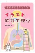 管理栄養士のためのイラスト解剖生理学の本