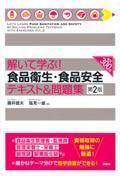 第2版 解いて学ぶ!食品衛生・食品安全テキスト&問題集の本
