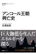 アンコール王朝興亡史の本