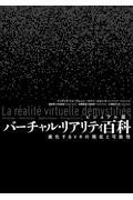 [ビジュアル版]バーチャル・リアリティ百科の本