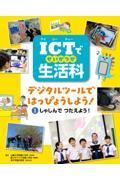 ICTで生活科 1の本