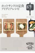 ホットサンドの定食アイディアレシピの本