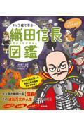 キャラ絵で学ぶ!織田信長図鑑の本