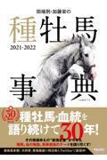 田端到・加藤栄の種牡馬事典 2021ー2022の本