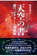 天空の書の本