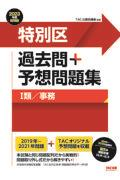 特別区過去問+予想問題集(1類/事務) 2023年度採用版の本