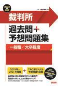 裁判所過去問+予想問題集(一般職/大卒程度) 2023年度採用版の本